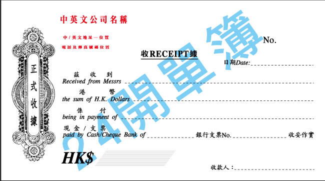 ncr  ncr invoice  ncr print  ncr invoice  free download