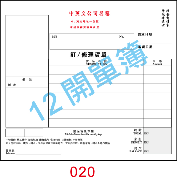 ncr, ncr invoice, ncr print, ncr invoice, free download - e-print, Invoice templates