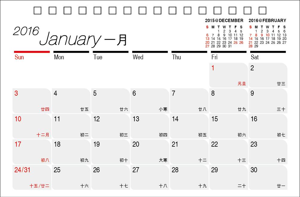... 下載|檯曆下載|年曆下載|2016年座檯月曆|Desk calendar