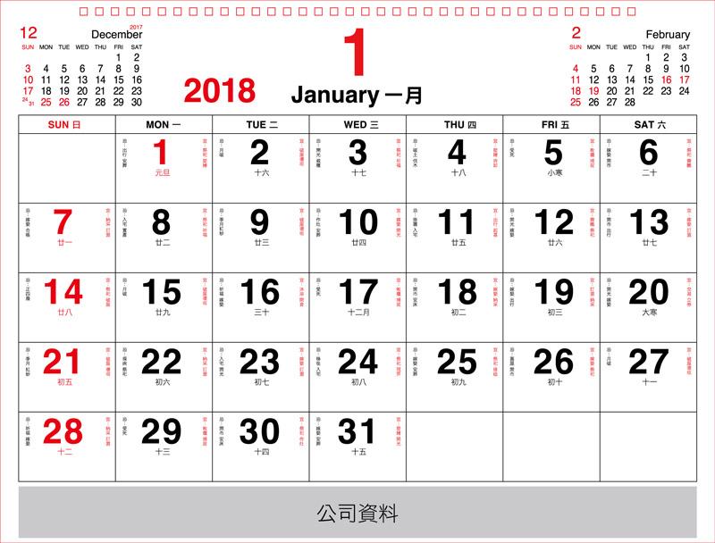 Wall Calendar / Mini Wall Calendar Templates